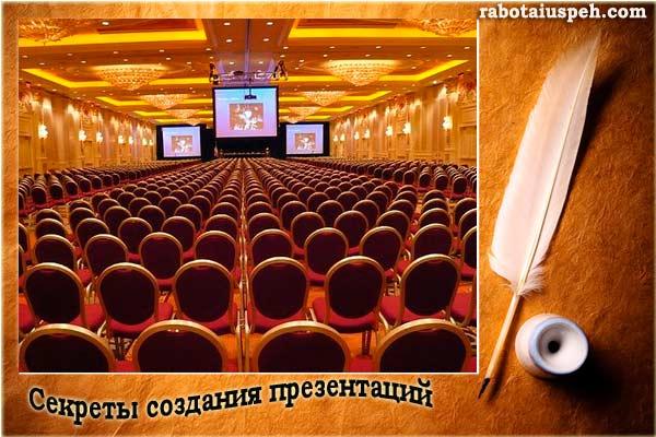 секреты презентаций