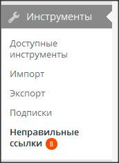 битые-ссылки-плагин-Broken-Link-Checker
