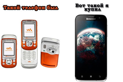 купил-новый-телефон-lenovo-A859