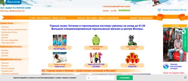 магазин-по-продаже-лыж