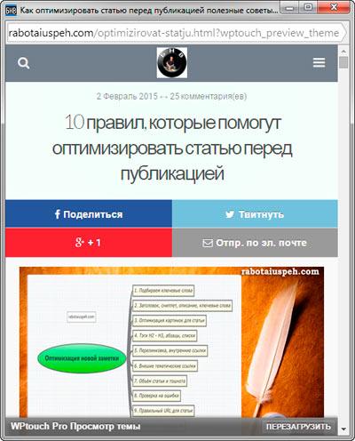 мобильная-версия-сайта