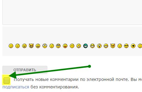 подписка на комментарии