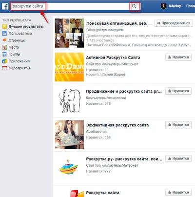 поиск-групп-FB