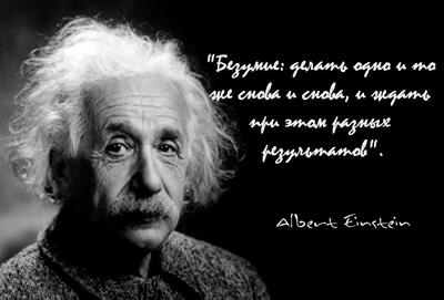 фраза-эйнштейн