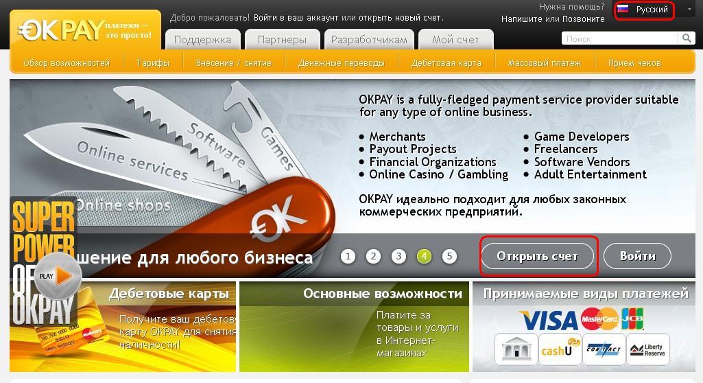 okpey-platezhnaya-sistema-registratsiya