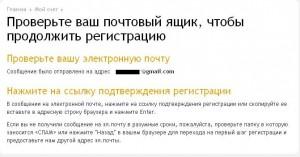 okpay подтверждение регистрации