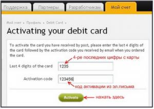 okpay активируем debit card