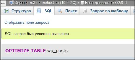 очистка wp_post