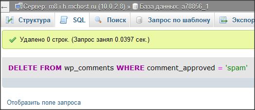 очистка wp_comment