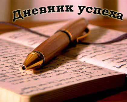 dnevnik-uspeha