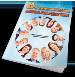 book-20-sposobov