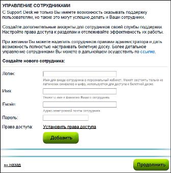 support-desk-ru-upravlenie-sotrudnikami
