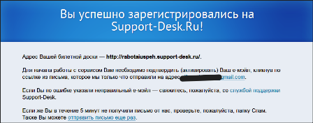 support-desk-ru-uspeshnaja-registrazija