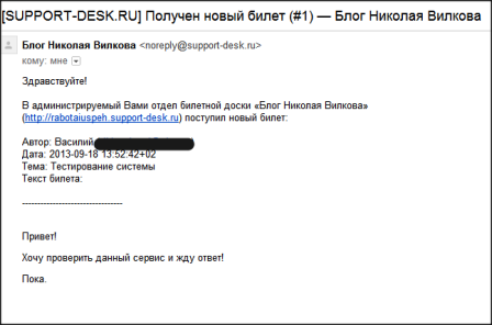 support-desk-ru-uvedomlenije-na-pochtu