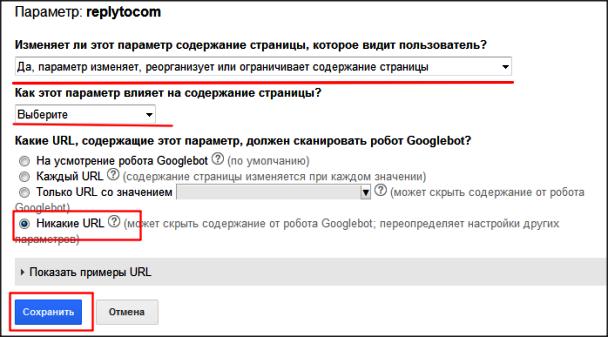 dubli-vebmaster-google