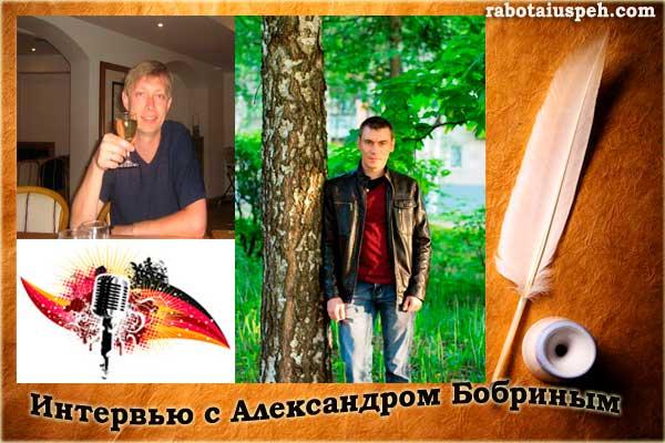 aleksandr-bobrin