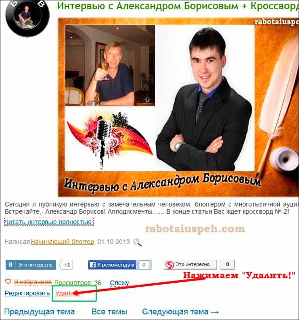 как удалить анонс на subscribe.ru