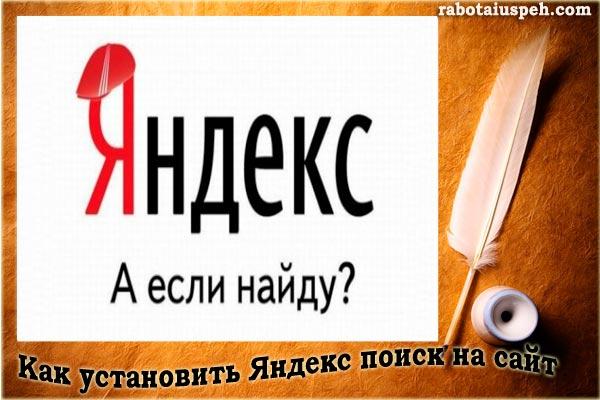 kak-ustanovit-yandeks-poisk-na-sajjt