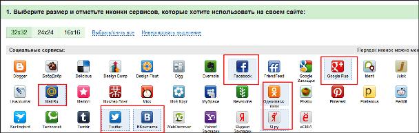 выбор кнопок share42