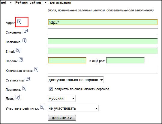 форма регистрации liveinternet