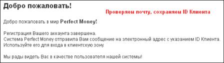perfect money поздравление после регистрации