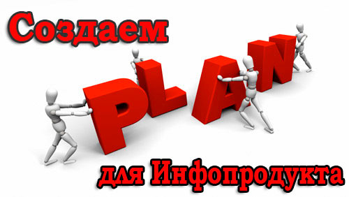plan-infoprodukta