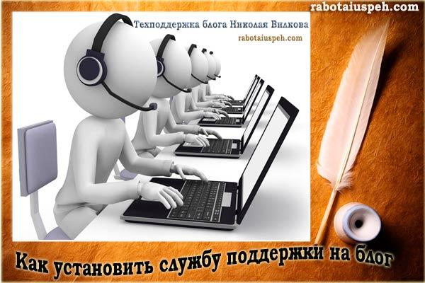 sluzhba-podderzhki-dlya-sajjta