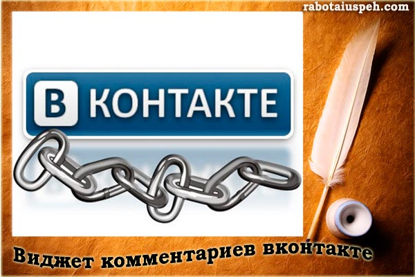 vidzhet-kommentariev-vkontakte-i-vidzhet-gruppy-vkontakte-na-sajjt