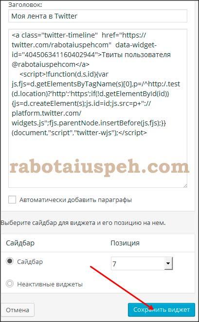 виджет твиттер html-код в сайдбар