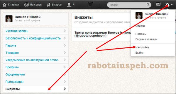 виджет твиттер на сайт настройка