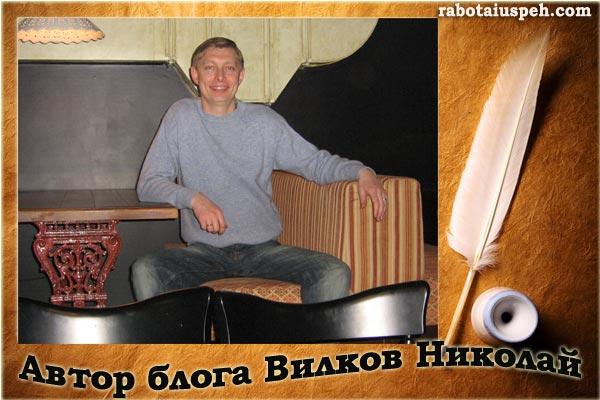 Вилков Николай автор блога