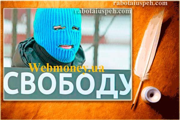 webmoney.ua