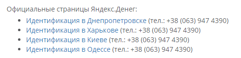 города верификация украина