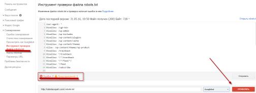 проверка robots.txt в инструметах вебмастеров google