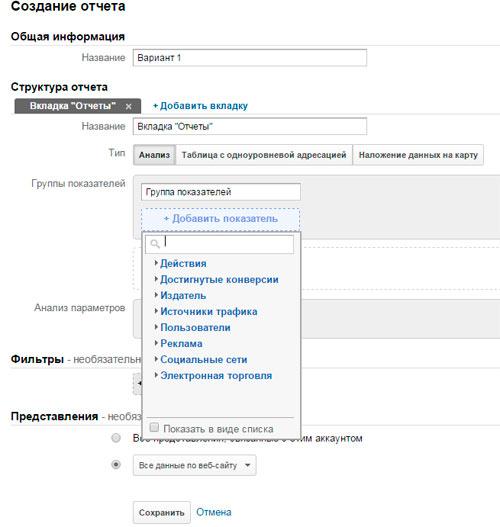 создать-новый-пользовательский-отчет