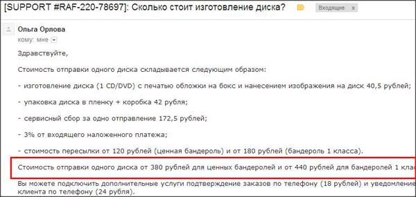 тарифы-quickpost-ru