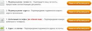 okpay верификация счета