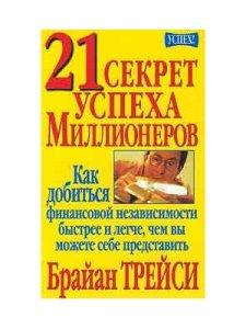 секреты-успеха-обложка