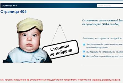 вариант страницы 404