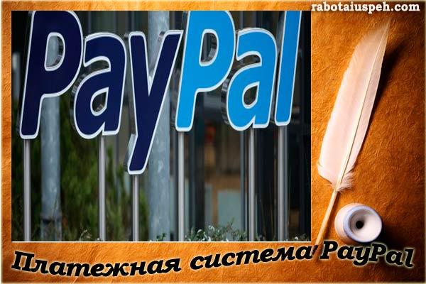 paypal-registrazia
