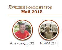 best-comment-maj-2015