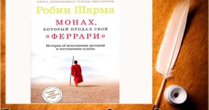 Мой отзыв на книгу «Монах, который продал свой Феррари» Робина Шарма