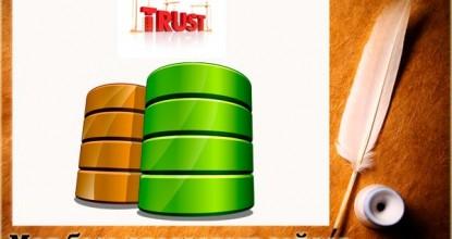 Что такое траст сайта? Как увеличить доверие поисковых систем?