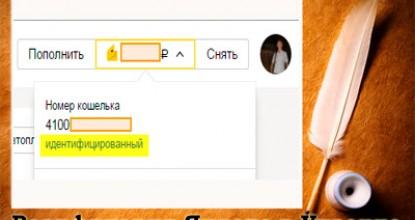 Как пройти идентификацию счета Яндекс.Деньги в Украине