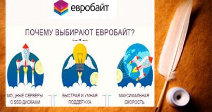 Качественный и надёжный хостинг от Евробайта