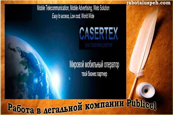 casertex