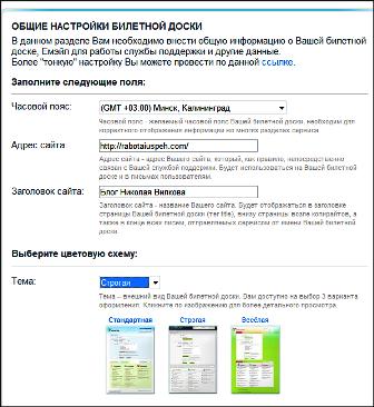support-desk-ru-nastroiki