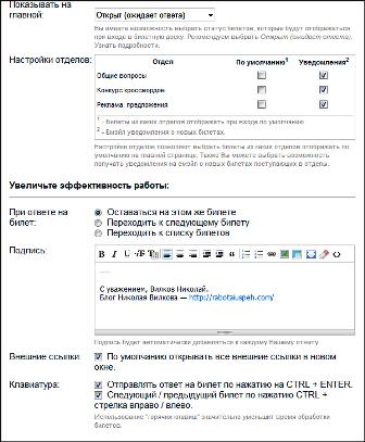 support-desk-ru-nastrojka-podpisi