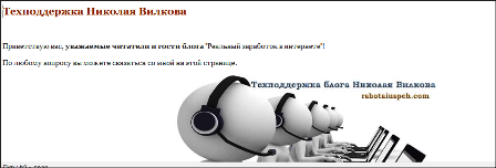 support-desk-ru-podderzka-na bloge