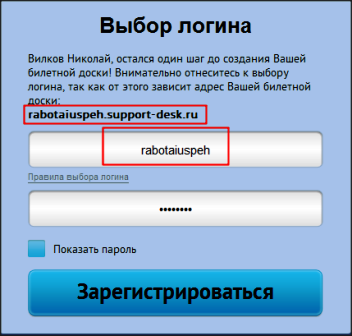 desk-ru-vybor-logina